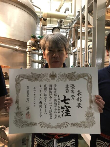 「令和3年 熊本国税局酒類鑑評会」にて「七窪」が優等賞を受賞。